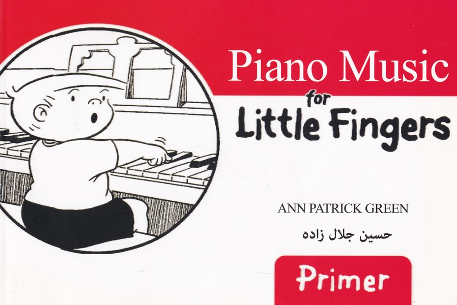 پیانو برای انگشتان کوچک : سطح ابتدایی
