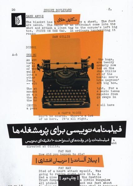 فیلمنامه نویسی برای پرمشغله ها : فیلمنامه را در وقت های استراحت 10 دقیقه ای بنویس