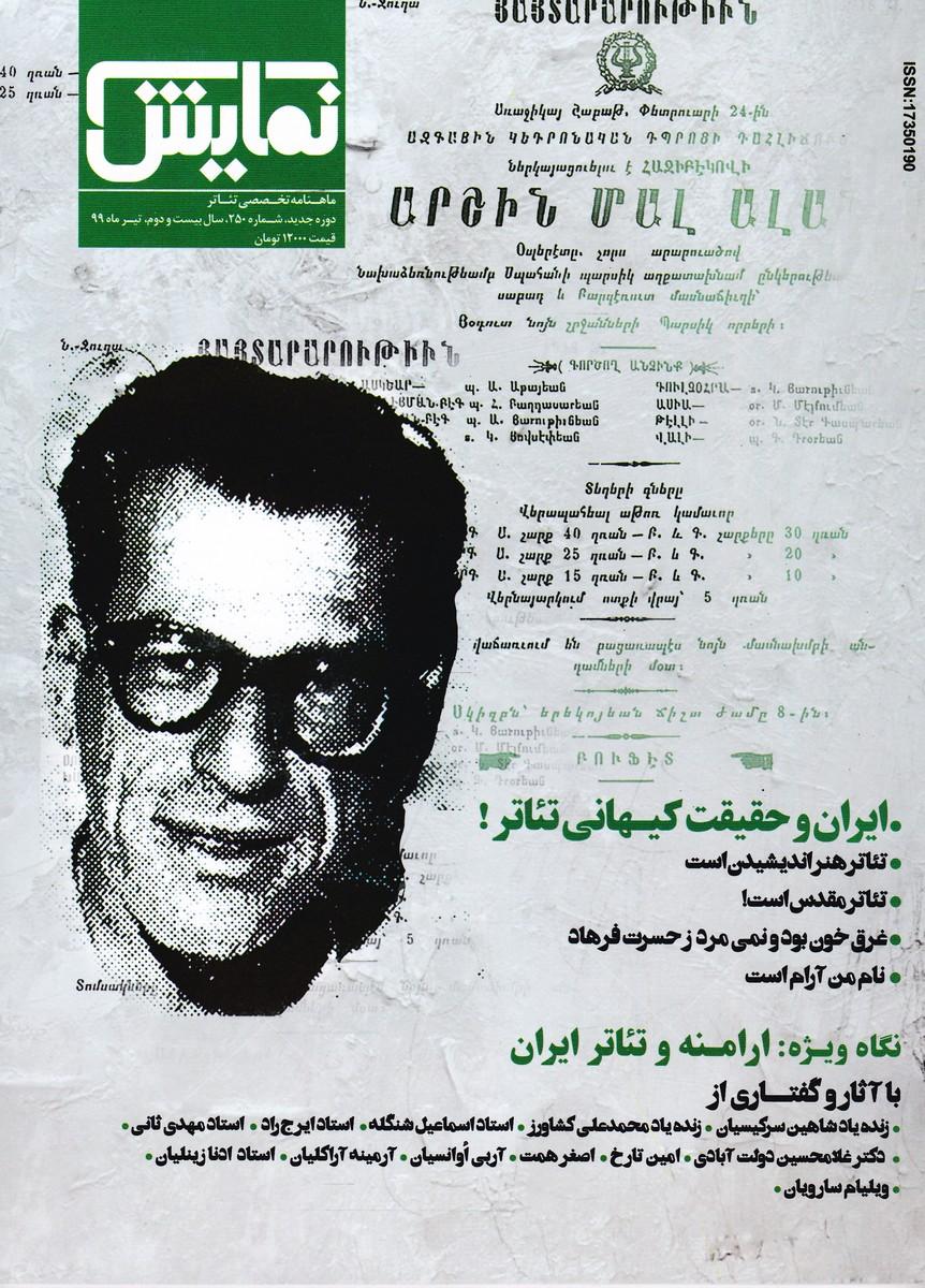 مجله نمایش (250) - تیرماه99 - نگاه ویژه : ارامنه و تئاتر ایران