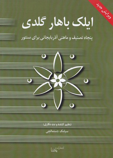 ایلک باهار گلدی (چهل تصنیف و ماهنی آذربایجانی برای سنتور )