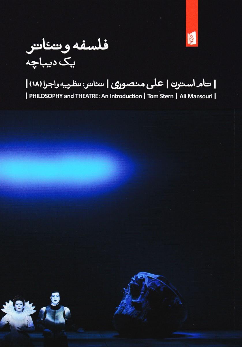 فلسفه و تئاتر : یک دیباچه