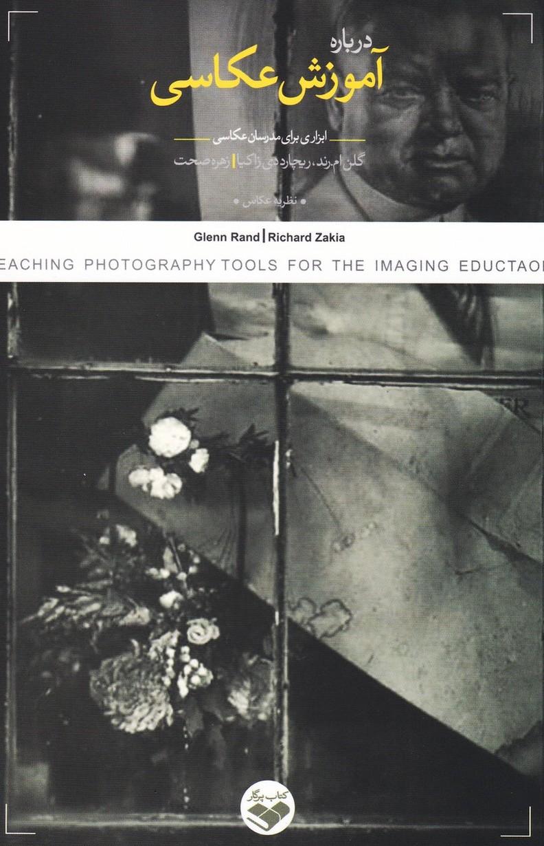درباره آموزش عکاسی : ابزاری برای مدرسان عکاسی