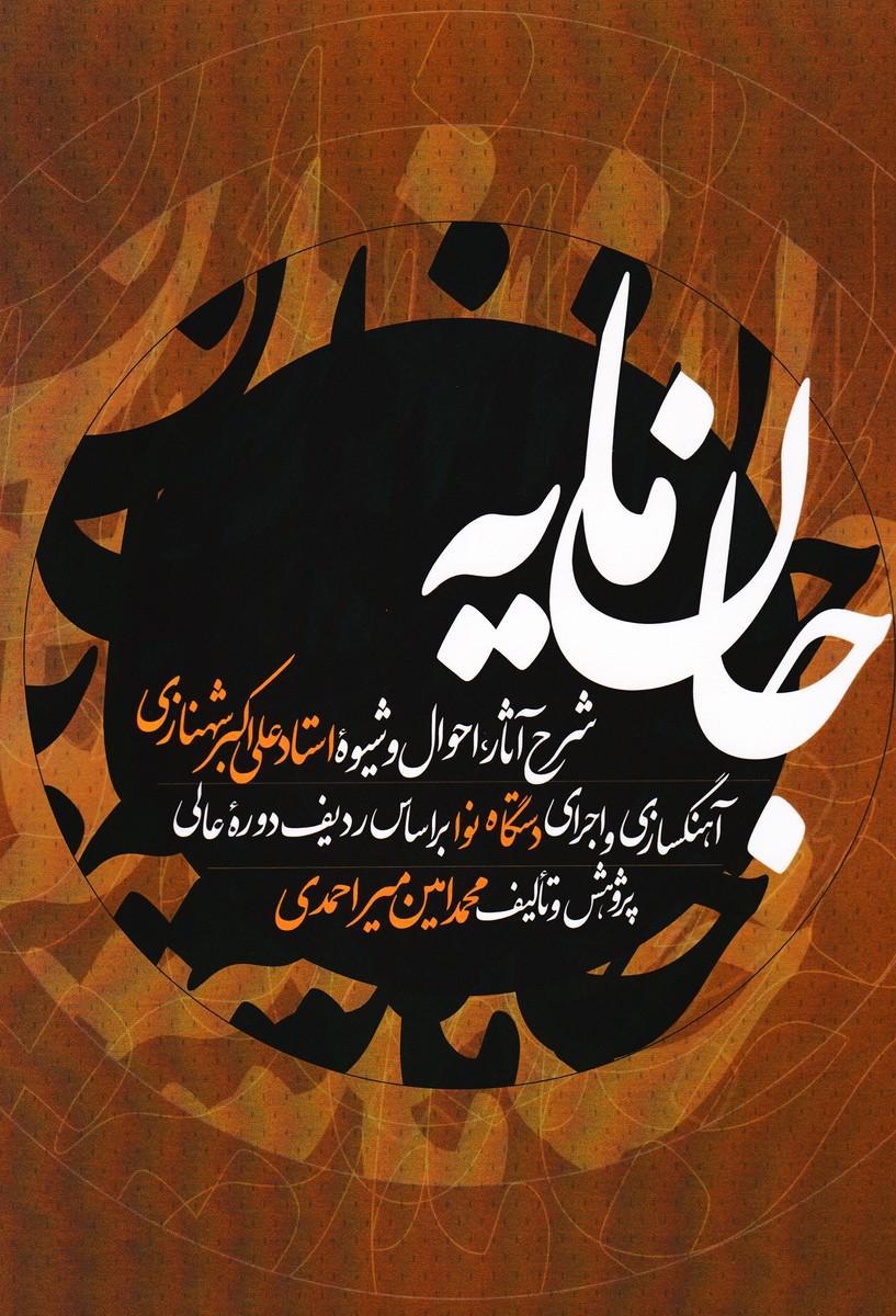جان مایه ( شرح آثار / احوال و شیوه استاد علی اکبر شهنازی )