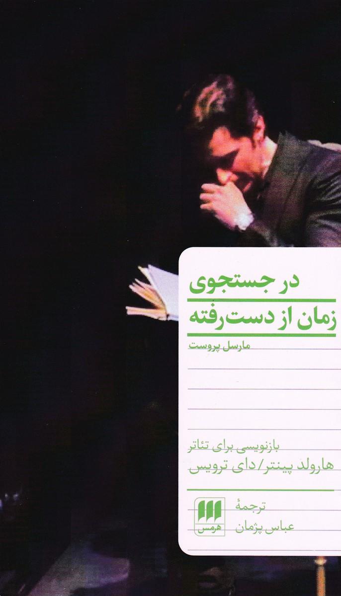 در جستجوی زمان از دست رفته : بازنویسی برای تئاتر