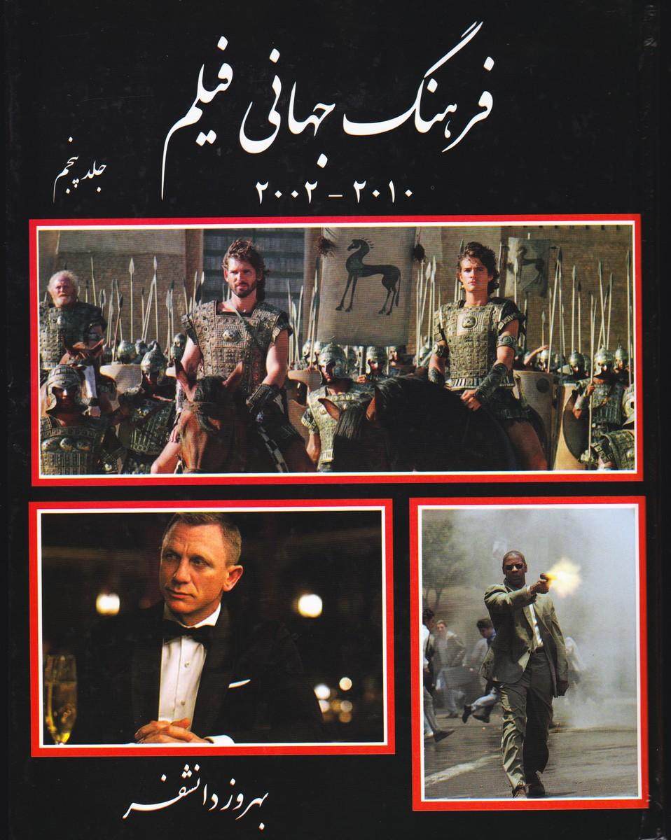 فرهنگ جهانی فیلم (جلد پنجم) (2010 - 2002)