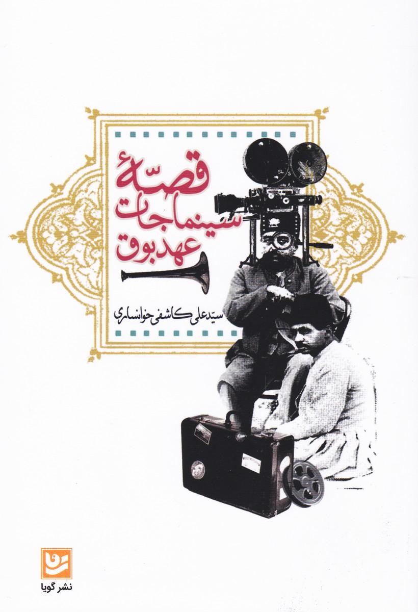 قصه سینماجات عهدبوق