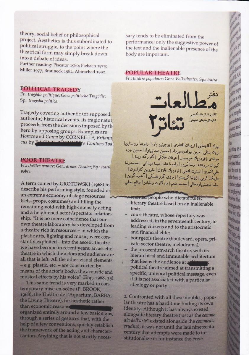 دفتر مطالعات تئاتر (2)