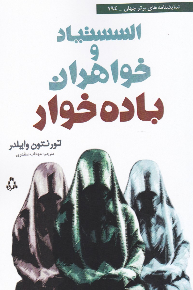 السستیاد و خواهران باده خوار (194)