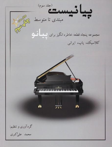 پیانیست ( جلد سوم ) مبتدی تا متوسط