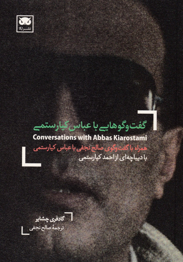 گفت و گوهایی با عباس کیارستمی : همراه با گف و گوی صالح نجفی با عباس کیارستمی (بادیباچه ای از احمد کیارستمی)