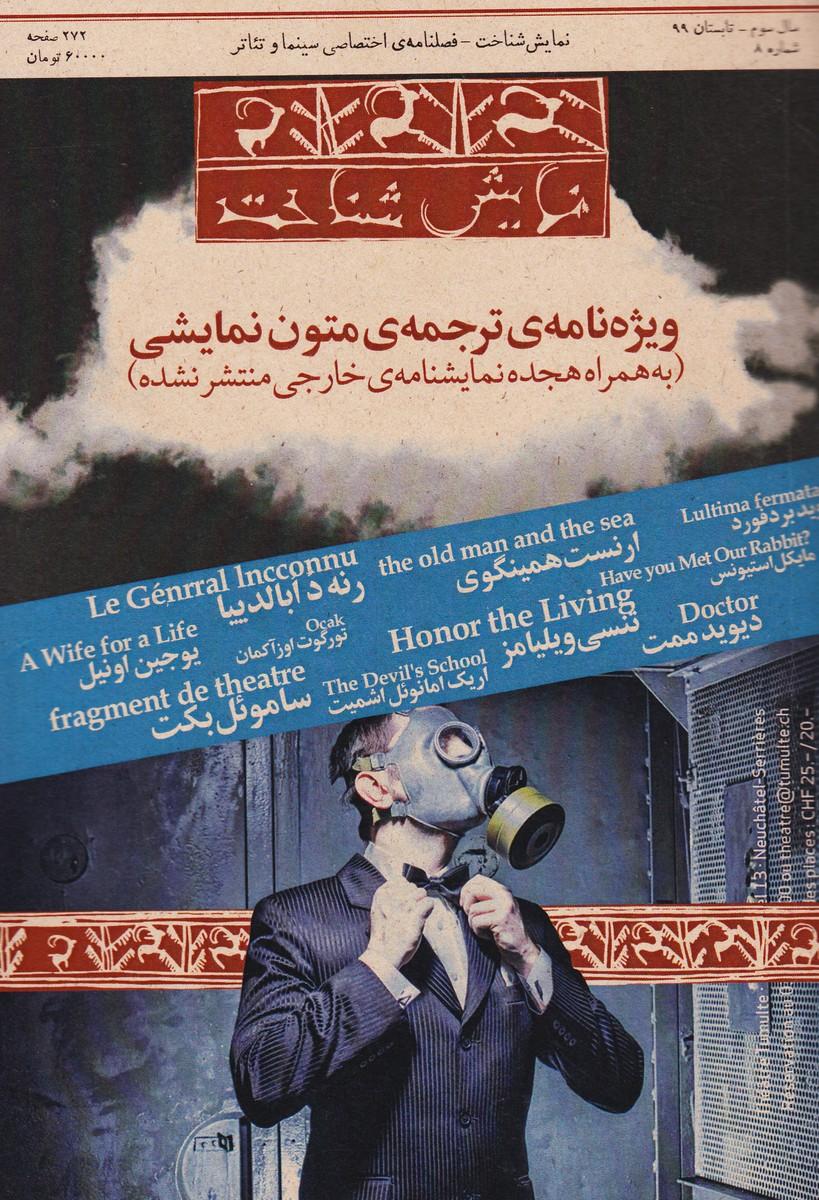 نمایش شناخت (شماره 8) : فصلنامه تخصصی سینما و تئاتر