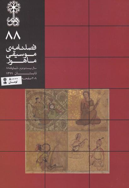 فصلنامه موسیقی ماهور 88