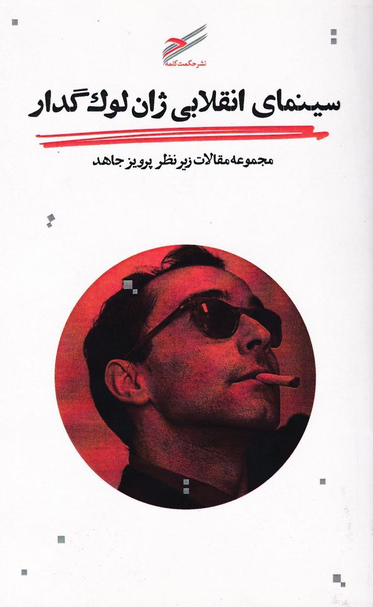 سینمای انقلابی ژان لوک گدار