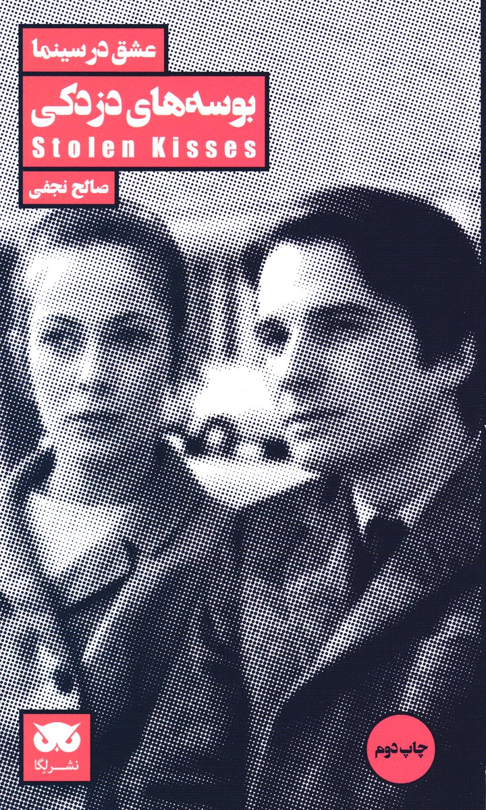 عشق در سینما (3) : بوسه های دزدکی