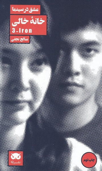 عشق در سینما (8) : خانه خالی