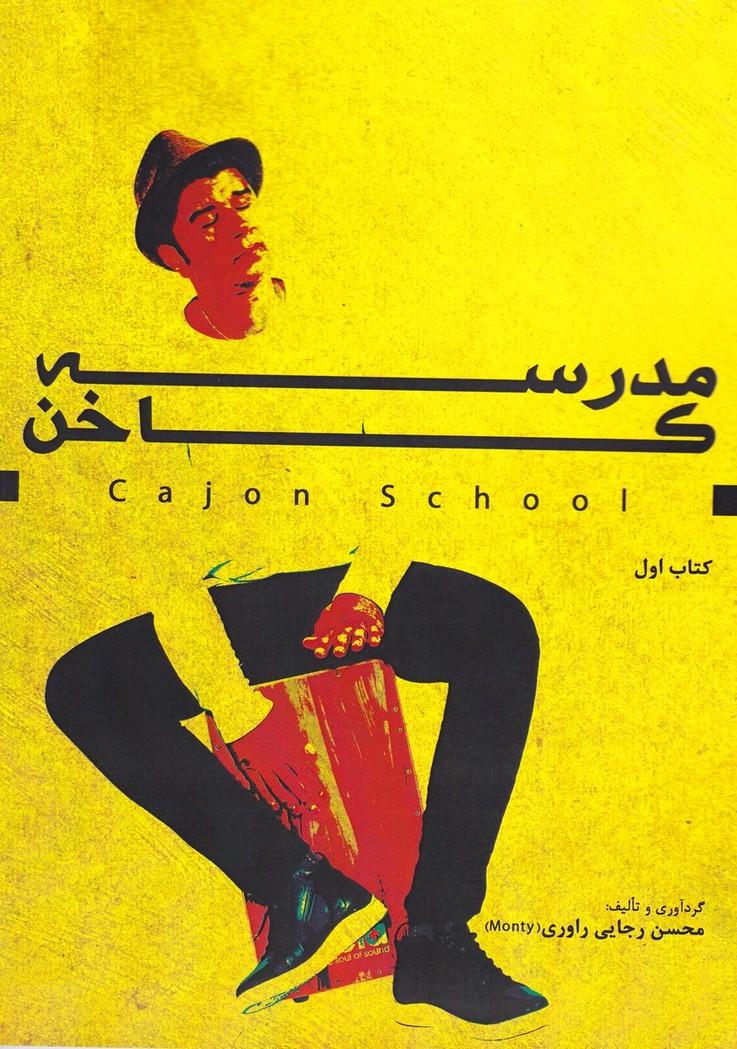مدرسه کاخن ( کتاب اول )