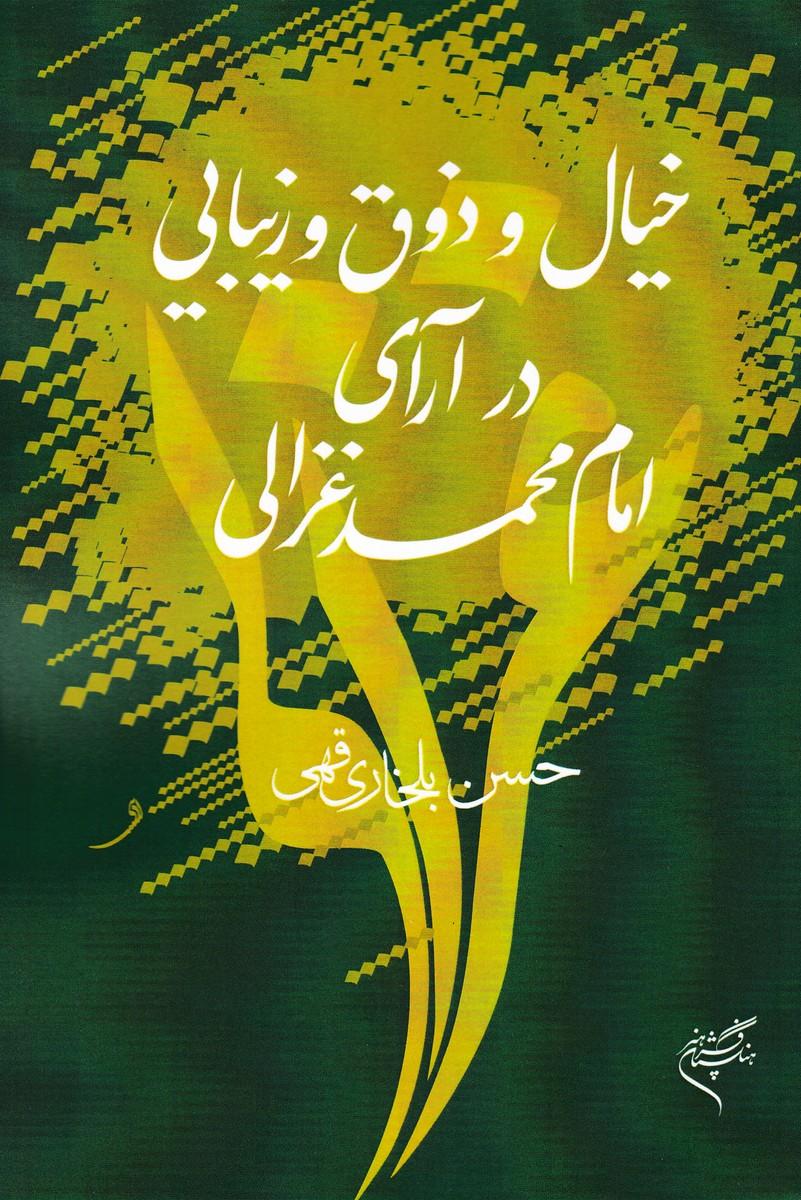 خیال و ذوق و زیبایی در آرای امام محمدغزالی