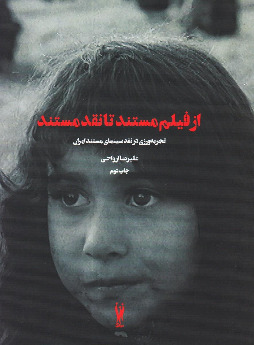 از فیلم مستند تا نقد مستند : تجربه ورزی در نقد سینمای مستند ایران