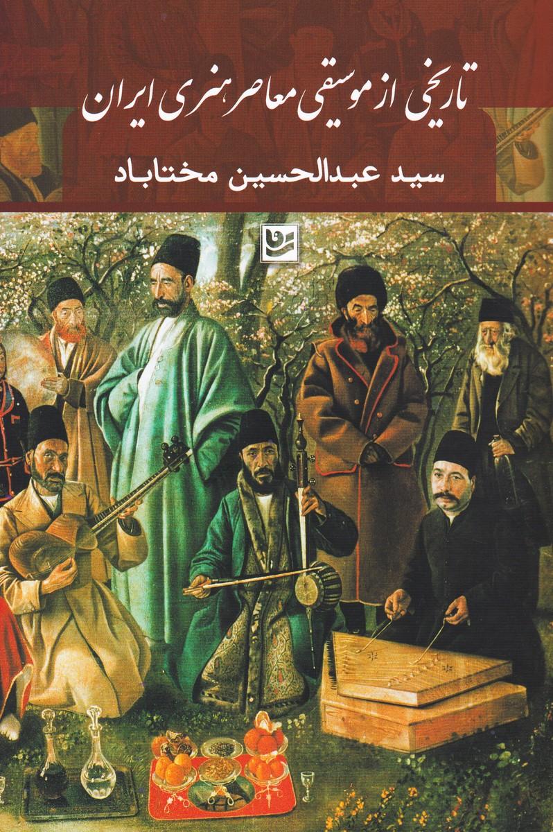 تاریخی از موسیقی معاصر هنری ایران
