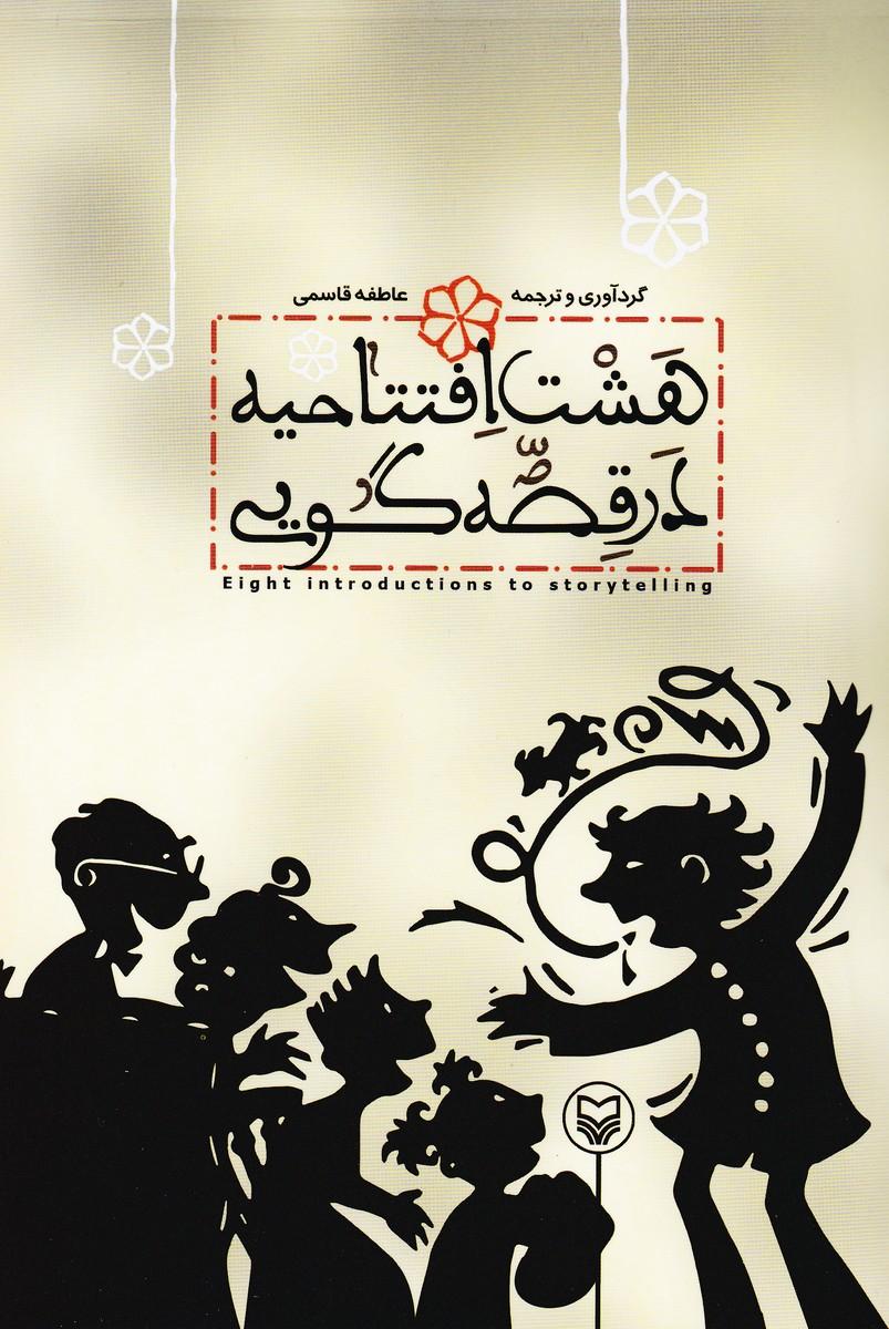 هشت افتتاحیه در قصه گویی