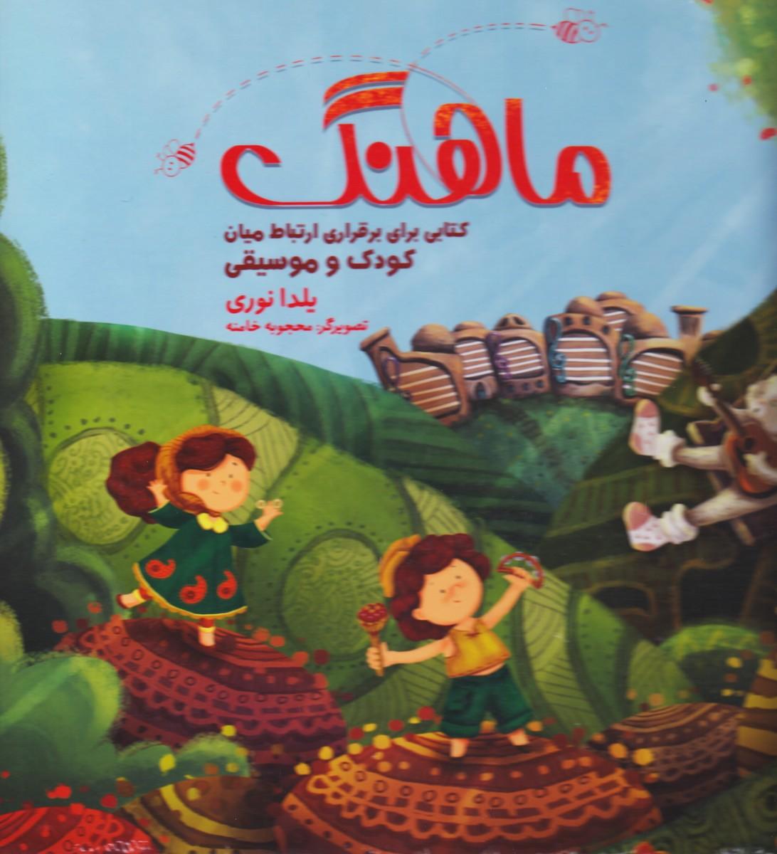 ماهنگ ( کتابی برای برقراری ارتباط میان کودک و موسیقی )