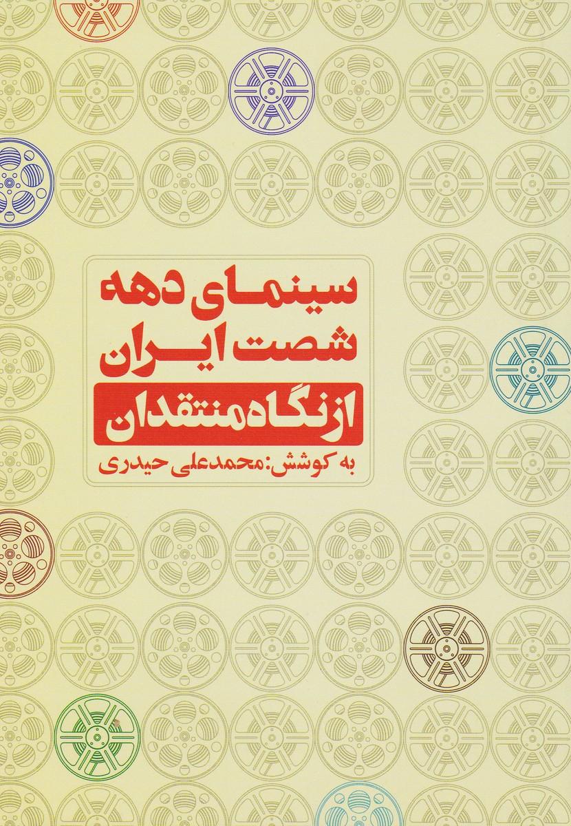 سینمای دهه شصت ایران از نگاه منتقدان