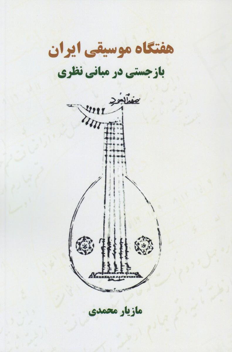 هفتگاه موسیقی ایران ( باز جستی در مبانی نظری )
