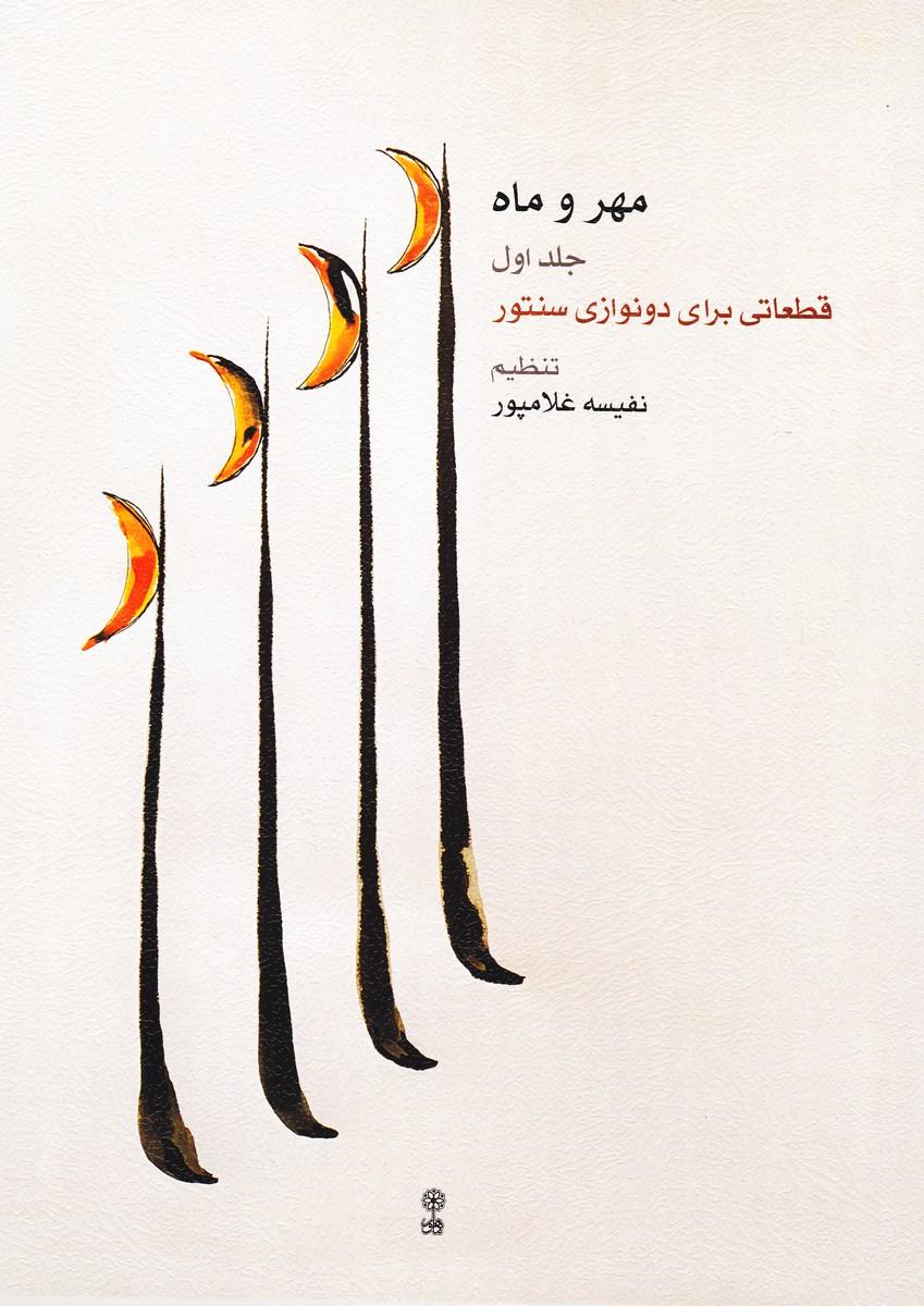 مهر و ماه ( جلد اول )