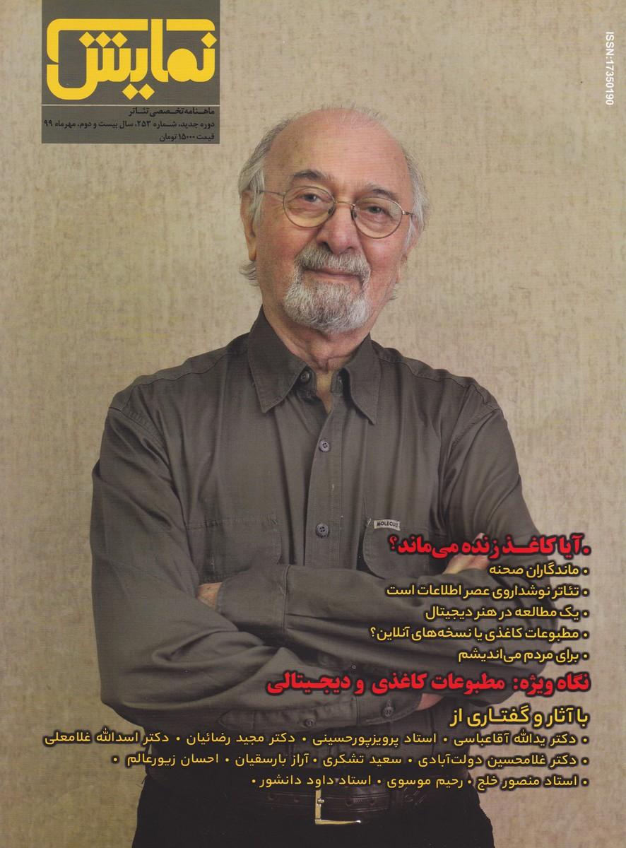 مجله نمایش (253) - مهرماه 99