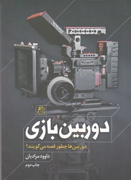 دوربین بازی