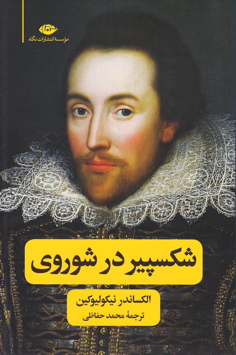 شکسپیر در شوروی