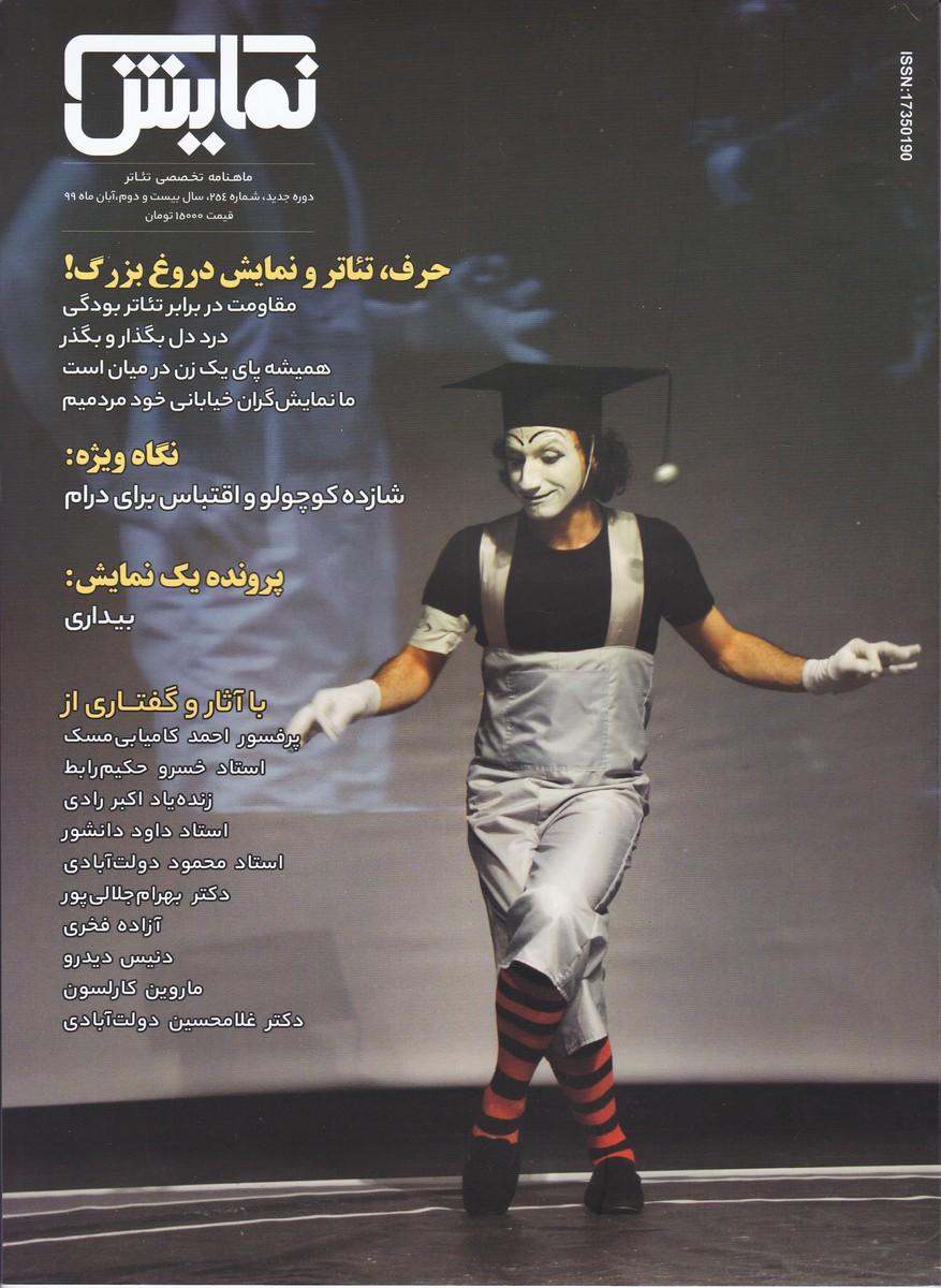 مجله نمایش (254) - آبان 99 - نگاه ویژه : شازده کوچولو و اقتباس برای درام