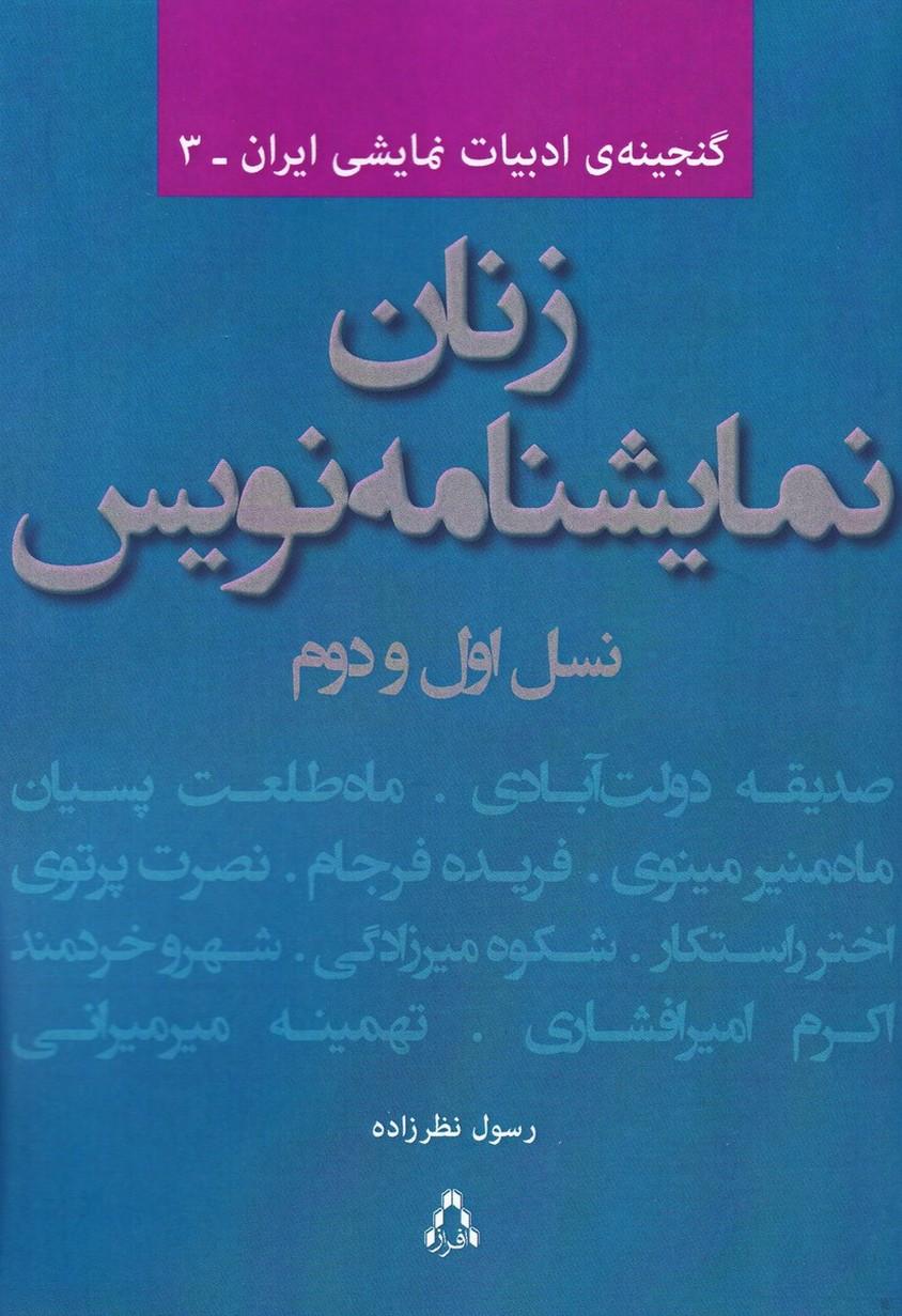زنان نمایشنامه نویس ایران : نسل اول و دوم