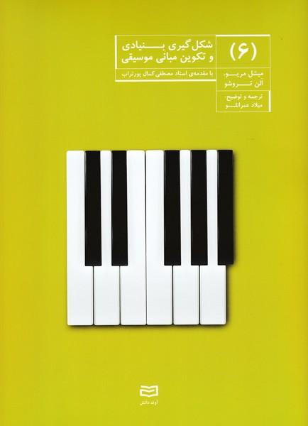 شکل گیری بنیادی و تکوین مبانی موسیقی (6)