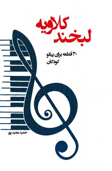 لبخند کلاویه / 30 قطعه برای پیانو کودکان