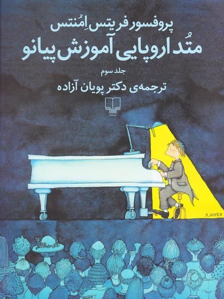 جلد سوم : متد اروپایی آموزش پیانو