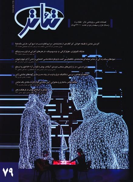 فصلنامه علمی - پژوهشی تئاتر (79) زمستان 98