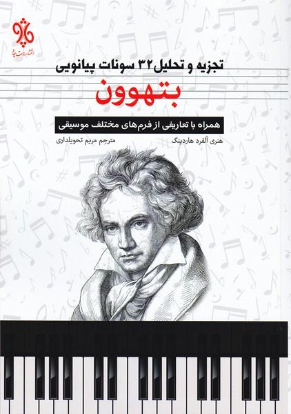 تجزیه و تحلیل 32 سونات پیانویی بتهوون : همراه با تعاریفی از فرم های مختلف موسیقی