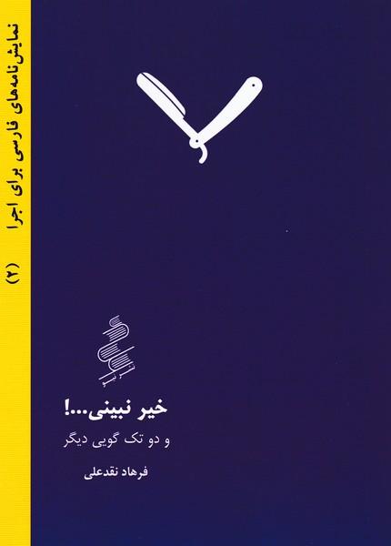 نمایش نامه های فارسی برای اجرا (2) خیر نبینی ...! و دو تک گویی دیگر