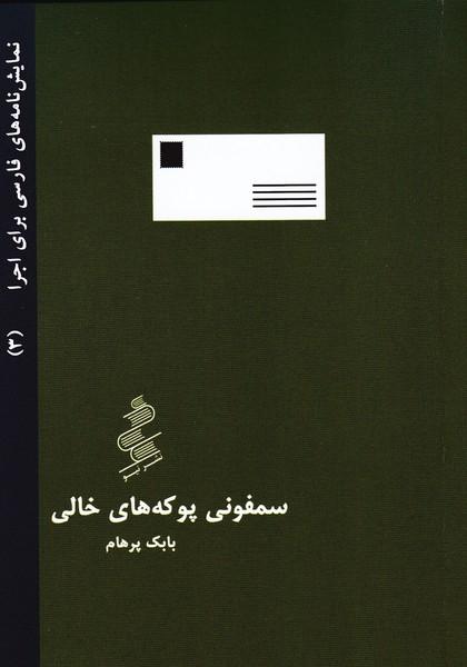 نمایش نامه های فارسی برای اجرا (3) سمفونی پوکه های خالی