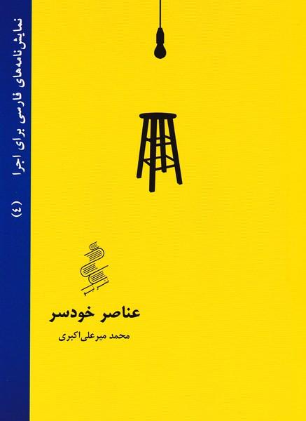 نمایش نامه های فارسی برای اجرا (4) عناصر خودسر