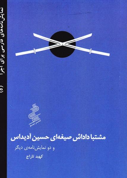 نمایش نامه های فارسی برای اجرا (5) مشتبا داداش صیغه ای حسین آدیداس و دونمایش نامه ی دیگر