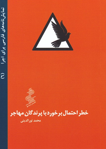 نمایش نامه های فارسی برای اجرا (6) خطر احتمال برخورد با پرندگان مهاجر