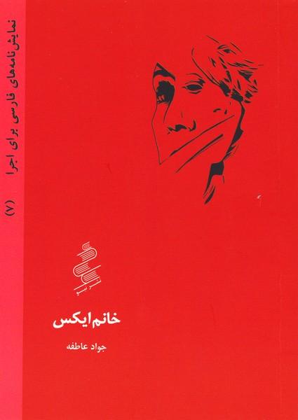 نمایش نامه های فارسی برای اجرا (7) خانم ایکس