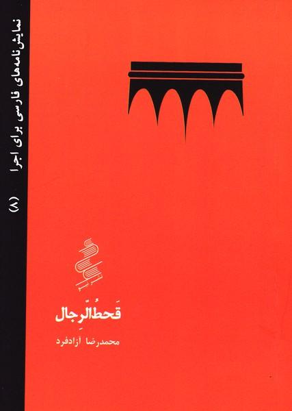 نمایش نامه های فارسی برای اجرا (8) قحط الرجال