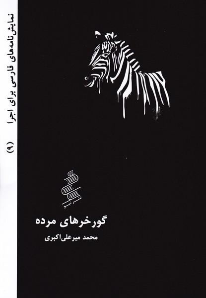 نمایش نامه های فارسی برای اجرا (9) گورخرهای مرده