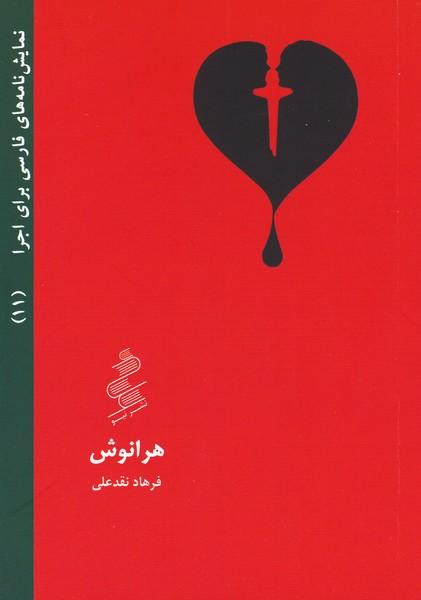 نمایش نامه های فارسی برای اجرا (11) هرانوش
