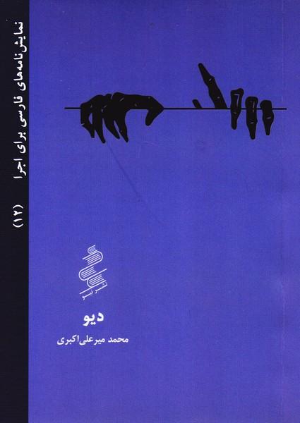 نمایش نامه های فارسی برای اجرا (12) دیو