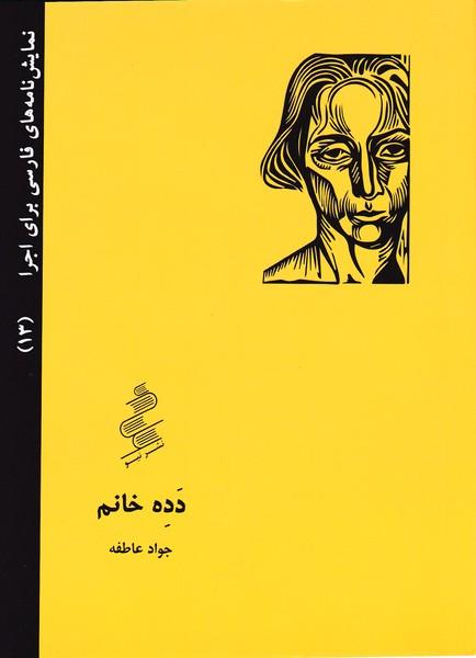 نمایش نامه های فارسی برای اجرا (13) دده خانم
