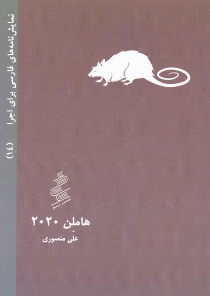 نمایش نامه های فارسی برای اجرا (14) هاملن 2020